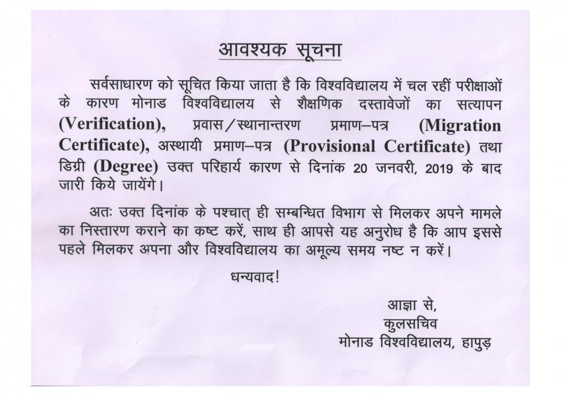 Verification of Educational Documents | Monad University